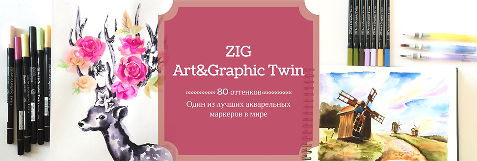 Art&Graphic Twin